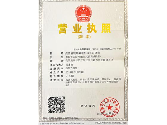 滁州营业执照