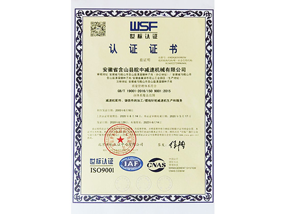 滁州荣誉证书