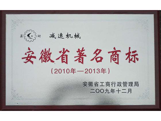 滁州安徽省著名商标