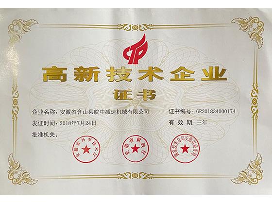 滁州高新技术企业证书