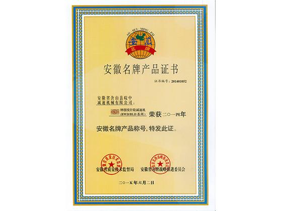 滁州安徽名牌产品证书