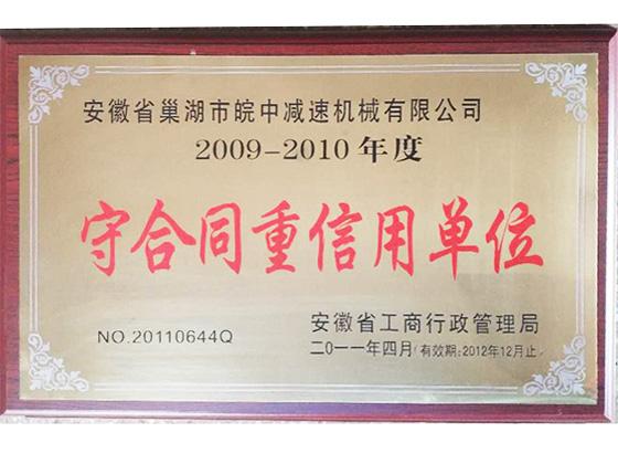 2009-2010年度守合同重信用单位